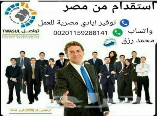 استقدام من مصر