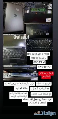 dell-latitude-e7240-laptop-big-0