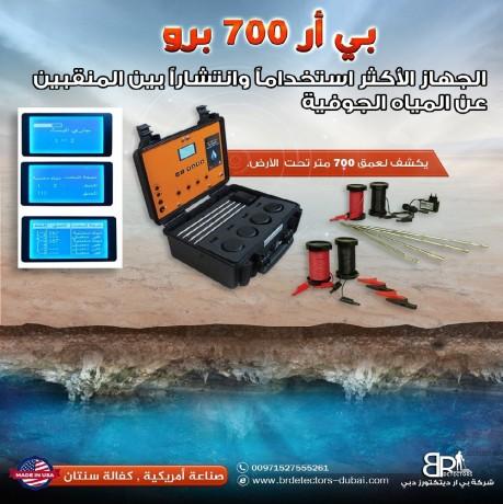 ghaz-kshf-almyah-algofy-by-ar-700-bro-thdyd-aamk-onoaa-oalmyah-big-1