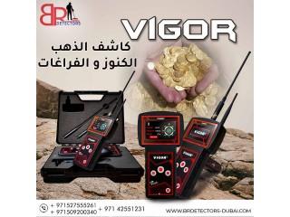 اجهزة كشف الذهب في الامارات - فيغور Vigor