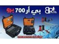 ghaz-kshf-almyah-algofy-fy-alamarat-by-ar-700-bro-small-0