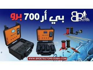 جهاز كشف المياه الجوفية في الامارات - بي ار 700 برو