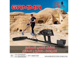 جهاز كشف الذهب طبقي ثلاثي الابعاد - غاما Gamma
