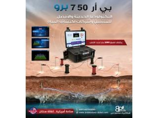 اجهزة كشف المياه الجوفية في دول الخليج