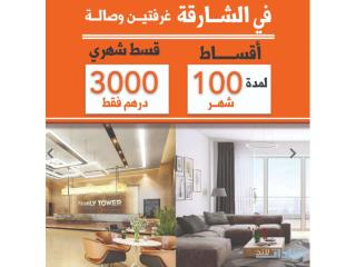 غرفتين وصالة في أكثر مناطق الشارقة حيوية وأقساط على 100 شهر بقسط 3 ألاف درهم
