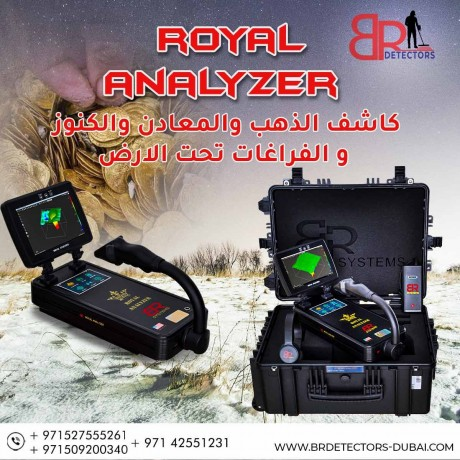 aghz-kshf-althhb-fy-msr-almhll-almlky-royal-analyzer-big-2