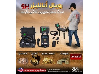 اجهزة كشف الذهب في مصر - المحلل الملكي Royal Analyzer