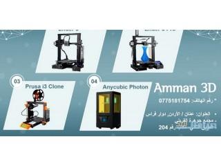3D printer (Ender 3) طابعة ثلاثية الأبعاد