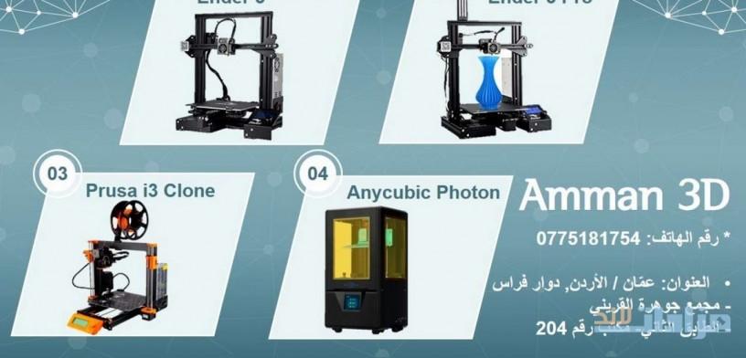 3d-printer-ender-3-tabaa-thlathy-alabaaad-big-0