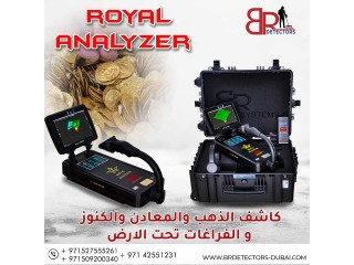 جهاز لكشف الفراغات والكنوز الدفينة تحت الارض - رويال انالايزر