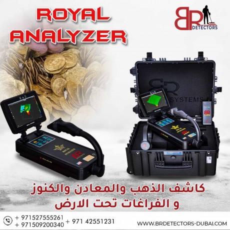 ghaz-lkshf-alfraghat-oalknoz-aldfyn-tht-alard-royal-analayzr-big-0