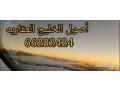 llbyaa-shalyh-fy-alkhyran-amlak-dolh-small-0