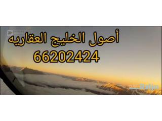 للبيع شاليه في الخيران املاك دوله