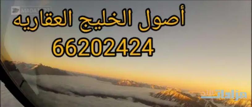 llbyaa-shalyh-fy-alkhyran-amlak-dolh-big-0