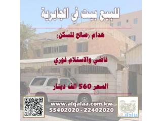 للبيع بيت في الجابرية
