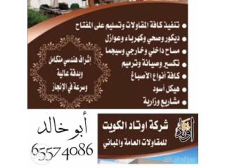 للبيع بيت في العمريه ق5