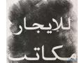 mkatb-gdydh-llaygar-bshrk-barkhs-saar-small-0