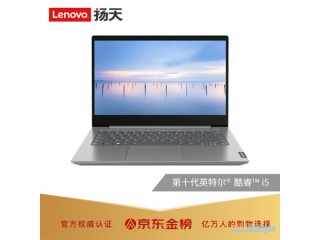 Lenovo 6 2020 Intel Core i5 14-inch narrow-framed thin laptop (i5-1035G1 8G 512G PCIE 2G single-full-featured FHD Full-Featured Type-C)