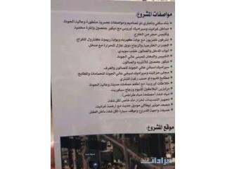 شقة من مشروع الرقي في البداوي