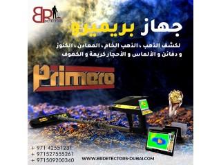 اجهزة كشف الذهب في لبنان - بريميرو Primero