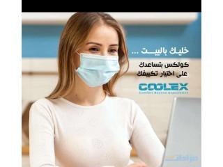 شركة الجابر (كولكس) لتكييف
