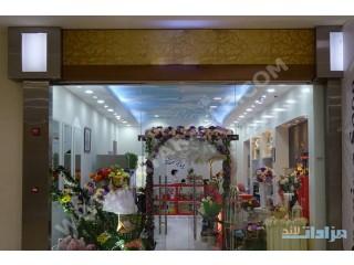 محل لزهور والحلويات والمناسبات لبيع في مول