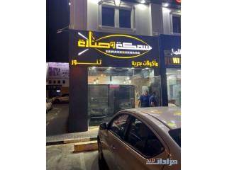 مطعم اسماك للبيع