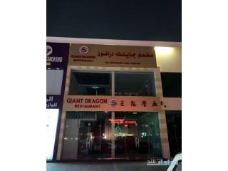 Restaurant for Sale in Al Nasser