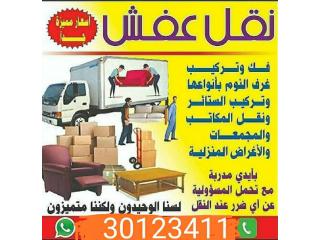 نقل عفش في قطر