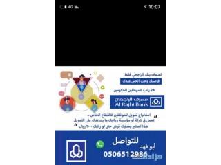 » فرصة لموظفين القطاع الخاص الرياض