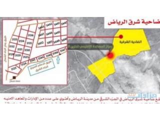 اراضي منح شرق الرياض