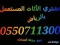 shra-mkyfat-mstaaml-0550711300-alryad-atsl-alaan-small-0