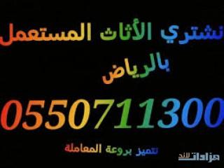 شراء مكيفات مستعملة 0550711300 الرياض اتصل الآن