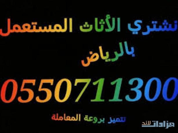 shra-mkyfat-mstaaml-0550711300-alryad-atsl-alaan-big-0
