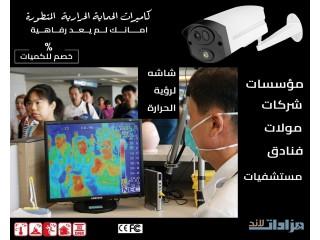 كااميرات قياس درجة الحراره