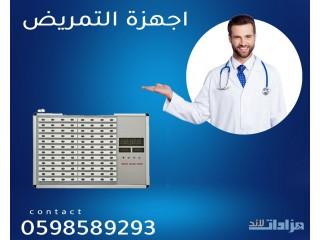 جهاز مناداة المستشفيات بأفضل الأسعار والمميزات