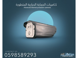 كاميرات حماية حرارية بأفضل الأسعار