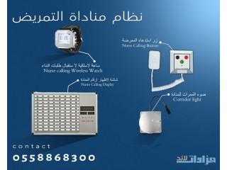 اجهزة استدعاء التمريض البيجر