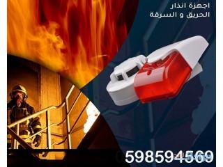 جهاز الإنذار ضد الحريق و السرقه security alarm systems