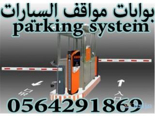 بوابات الكترونية للسيارات barrier gate