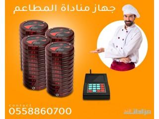 أجهزة مناداة المطاعم ( البيجر )