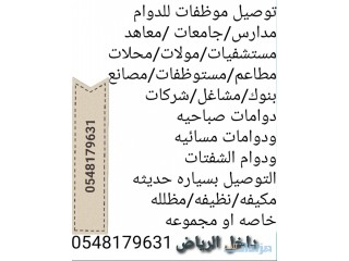 توصيل مشاوير خاصه ودوامات داخل الرياض