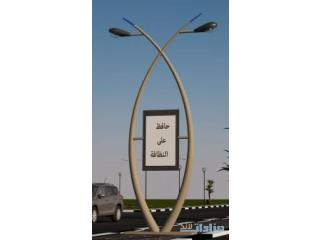 مؤسسة خالد البديوي لاعمدة الانارة التجميلية والكهرباء