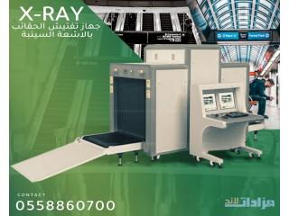جهاز الكشف عن المواد الخطرة X_RAY