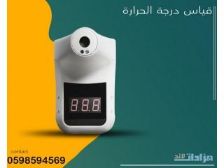 ترمومتر لقياس درجة الحرارة
