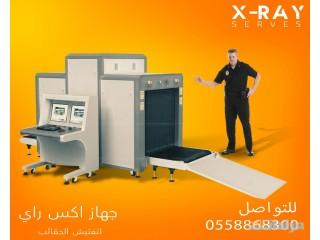 اجهزة X-Ray للكشف عن الحقائب