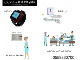 جهاز مناداة التمريض للمستشفيات