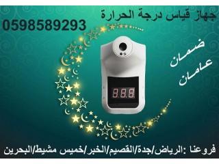 جهاز قياس درجة الحرارة ديجيتال