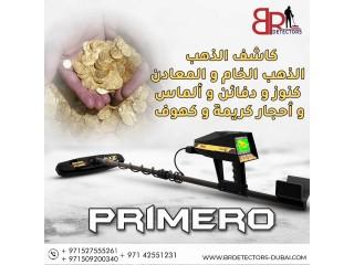 كاشف الذهب في السعودية بريميرو اجاكس