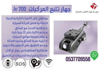 جهاز تتبع المركبات JC200 مع امكانيه فاصالحركه ل للسياره